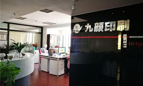 九颜印刷部(杨桥东路店)