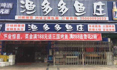 渔多多鱼庄(卢滨支路店)