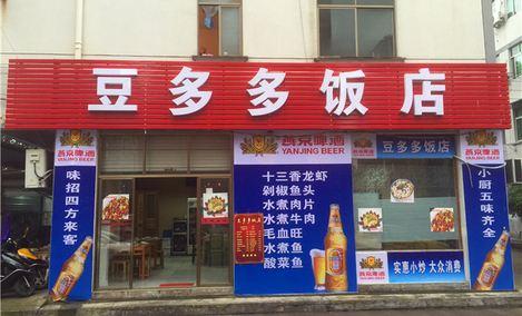 豆多多饭店
