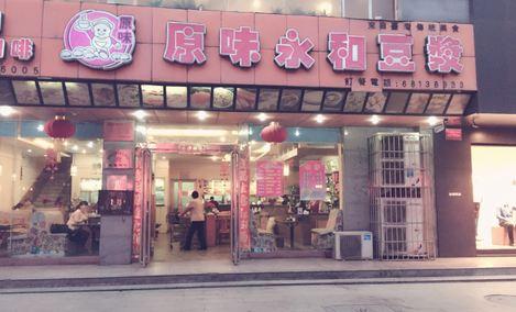 原味永和豆浆(上街店)