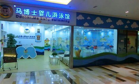 马博士婴幼儿游泳馆(宝苑国际店)