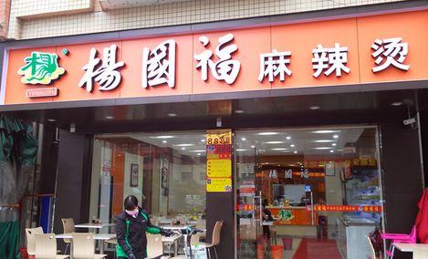 杨国福(沙田店)