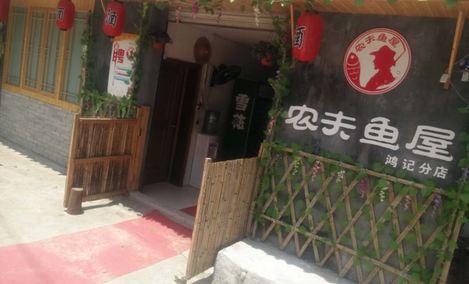 农夫鱼屋(鸿记分店)