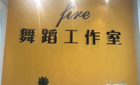 fire舞蹈工作室