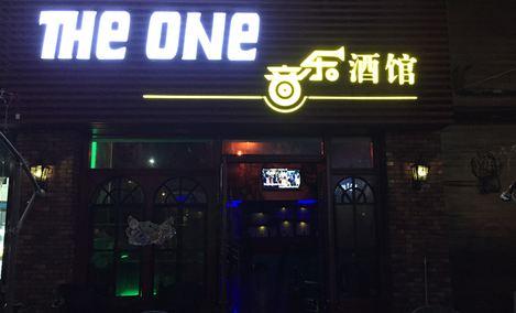THEONE音乐酒馆