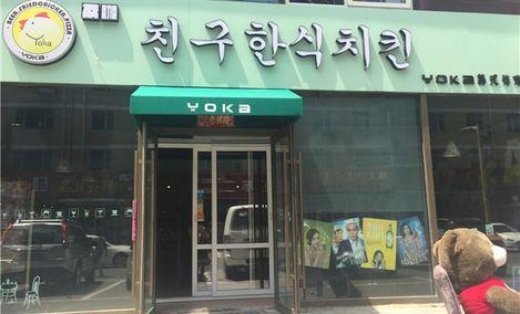 友咖韩式炸鸡