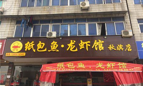 纸包鱼龙虾馆(秋滨店)