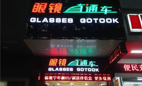 广信眼镜连锁机构新会直通车眼镜店(知政店)