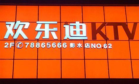 欢乐迪量贩式KTV(彭水店)