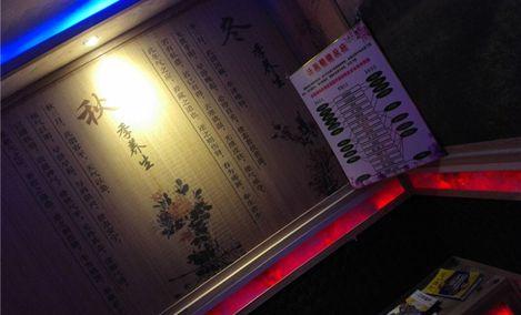 安然纳米汗蒸养生会馆(滨河西路店)