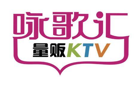 咏歌汇量贩式KTV