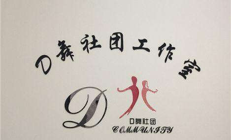 D舞社团工作室