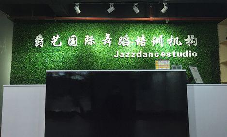 爵艺舞蹈培训中心