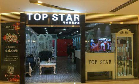 TOP STAR美发沙龙(安泰大街店)