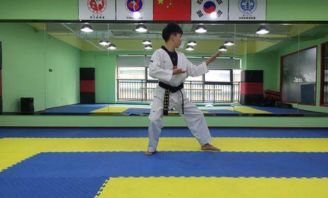 博艺跆拳道舞蹈俱乐部