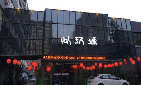 似玖城重庆老灶火锅