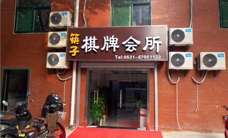 筷子棋牌会所(七里山西路店)