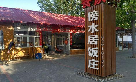 【密云】北京密云傍水居农家院