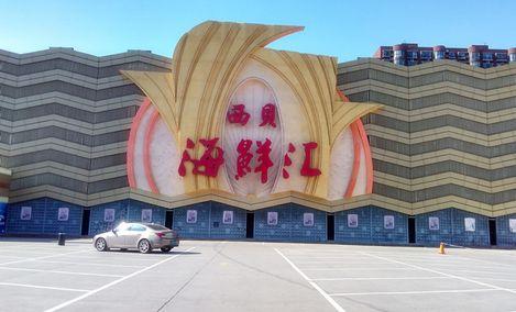 西贝海鲜汇(槐安路店)