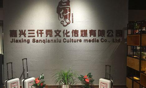 三仟秀文化传媒