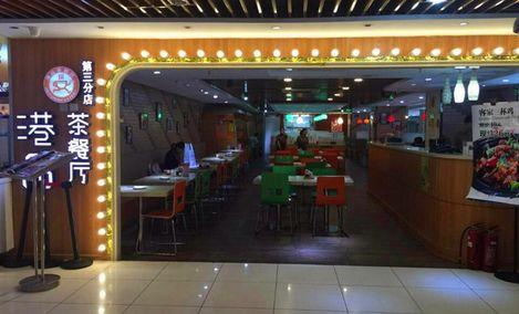 港品茶餐厅(中关村店) - 大图