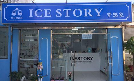 ICE STORY梦想家