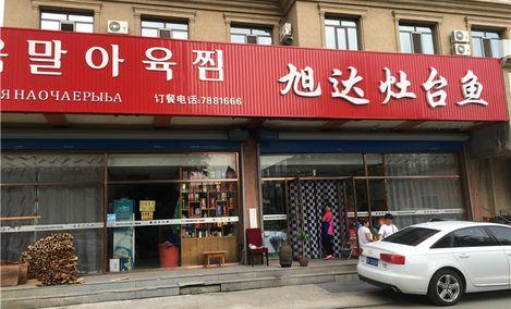 旭达灶台鱼(珲春店)