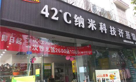 42℃纳米科技汗蒸馆