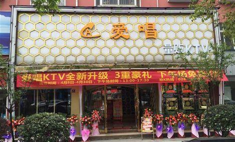 爱唱KTV(温江财大店)