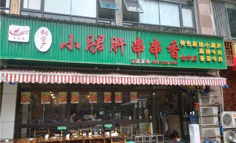 钢管厂小珺肝串串香(蜀金店)