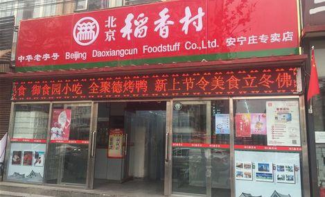 北京稻香村(安宁庄店)