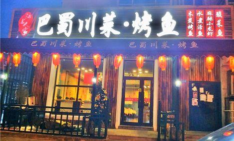 巴蜀川菜烤鱼