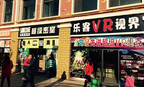 乐客VR视界(圣都乐园店)