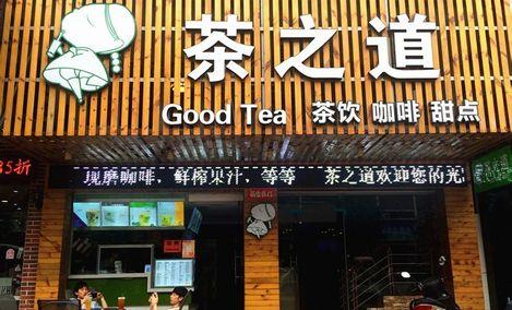茶之道(西环店)