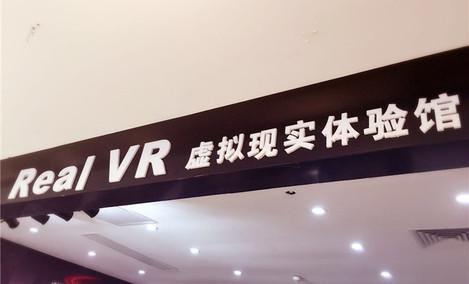 Real VR虚拟现实体验馆(京华店)