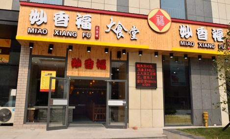 妙香福大食堂(秀清路店)