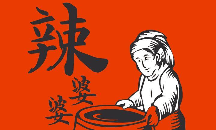 川西辣婆婆火锅(龙首村店)