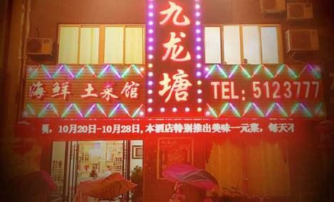 九龙塘海鲜土菜馆