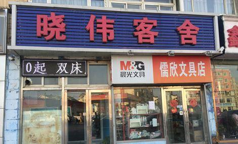 晓伟客舍(西南路店)