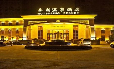永利温泉酒店