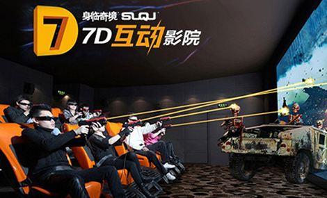 身临其境7D互动体验馆(炫谷店)