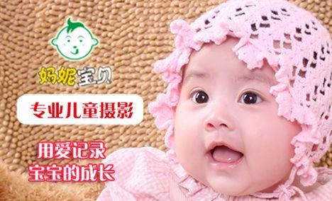 妈妮宝贝儿童摄影(城中花园店)