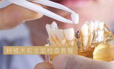 斯迈尔中老年人牙齿种植检查