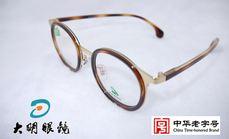 大明眼镜421元配镜