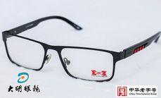 大明眼镜759元配镜