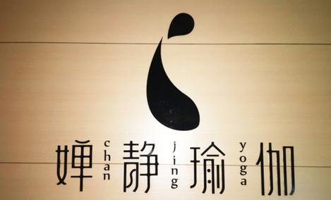 婵静瑜伽海鸿馆