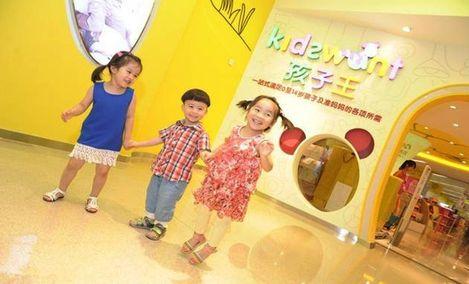 孩子王童乐园 - 大图
