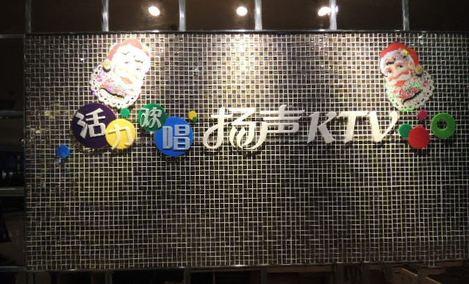 扬声量扬声KTV(利丰店)