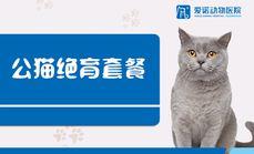 爱诺动物医院(康虹路店)