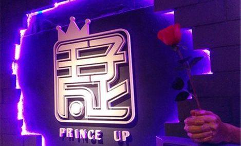 王子向上心理密室(王府井店)